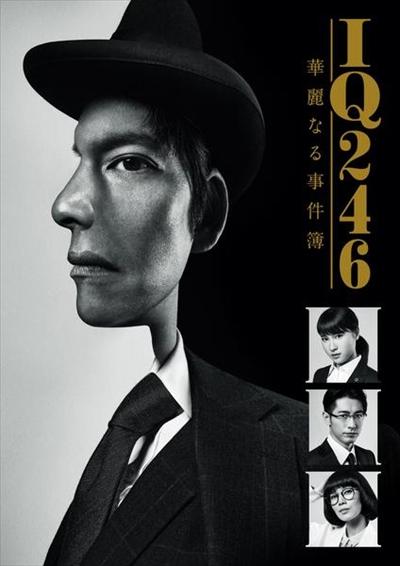 IQ246〜華麗なる事件簿〜 Vol.1