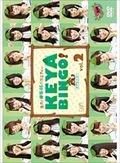 全力!欅坂46バラエティー KEYABINGO! Vol.2