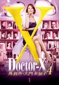 ドクターX 〜外科医・大門未知子〜 4 1巻