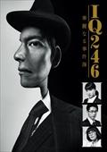 IQ246〜華麗なる事件簿〜 Vol.4