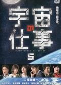 宇宙の仕事 Vol.5