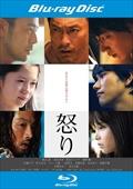 【Blu-ray】怒り