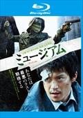 【Blu-ray】ミュージアム