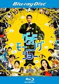 【Blu-ray】グッドモーニングショー