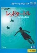 【Blu-ray】レッドタートル ある島の物語