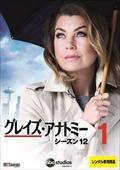 グレイズ・アナトミー シーズン 12 Vol.1