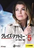 グレイズ・アナトミー シーズン 12 Vol.5