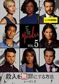 殺人を無罪にする方法 シーズン2 Vol.5
