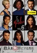 殺人を無罪にする方法 シーズン2 Vol.6