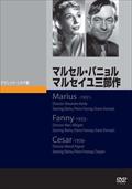 マルセル・パニョル/マルセイユ三部作 (3枚組 ディスク1) マリウス