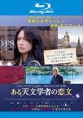 【Blu-ray】ある天文学者の恋文