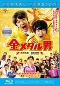 【Blu-ray】金メダル男