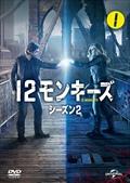 12モンキーズ シーズン2 Vol.1