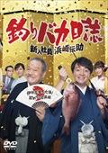 釣りバカ日誌 新入社員浜崎伝助 伊勢志摩で大漁! 初めての出張編