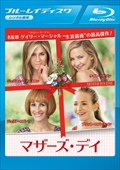 【Blu-ray】マザーズ・デイ
