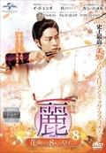 麗<レイ>〜花萌ゆる8人の皇子たち〜 Vol.8