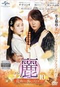 麗<レイ>〜花萌ゆる8人の皇子たち〜 Vol.10