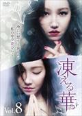 凍える華 Vol.8
