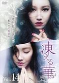 凍える華 Vol.14