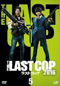 THE LAST COP/ラストコップ2016 Vol.5