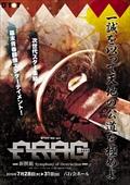 FRAG〜新撰組 Symphony of Destruction