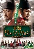 軍師リュ・ソンリョン 懲ビ録(ジンビロク) Vol.22
