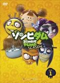 ゾンビダム SEASON1 Vol.1