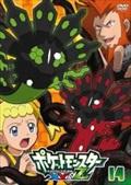 ポケットモンスターXY&Z 第14巻