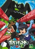 ポケットモンスターXY&Z 第15巻
