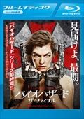 【Blu-ray】バイオハザード:ザ・ファイナル