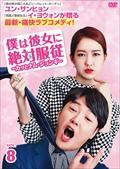 僕は彼女に絶対服従 〜カッとナム・ジョンギ〜 Vol.8