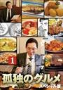 孤独のグルメ スペシャル版 Vol.1