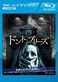 【Blu-ray】ドント・ブリーズ