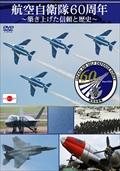 航空自衛隊60周年 〜築き上げた信頼と歴史〜