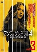 アンフォゲッタブル4 完全記憶捜査 Vol.3