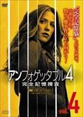 アンフォゲッタブル4 完全記憶捜査 Vol.4