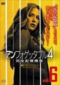 アンフォゲッタブル4 完全記憶捜査 Vol.6