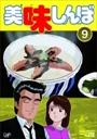 美味しんぼ Vol.9