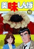 美味しんぼ Vol.10