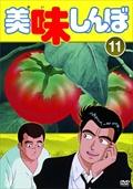 美味しんぼ Vol.11