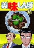 美味しんぼ Vol.12