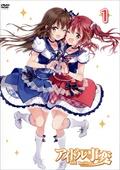 アイドル事変 Idol Incidents 1