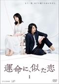 運命に、似た恋 Vol.1
