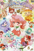 リルリルフェアリル〜妖精のドア〜 Vol.8