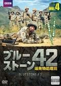 ブルーストーン42 爆発物処理班 Vol.4