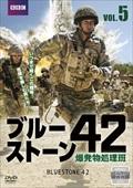 ブルーストーン42 爆発物処理班 Vol.5