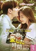 君を愛した時間 ワタシとカレの恋愛白書 <スペシャルエディション版> Vol.5