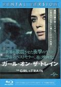 【Blu-ray】ガール・オン・ザ・トレイン