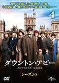 ダウントン・アビー シーズン5 Vol.4