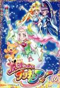 魔法つかいプリキュア! vol.14